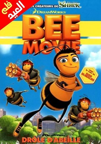 فلم bee movie مدبلج عربي