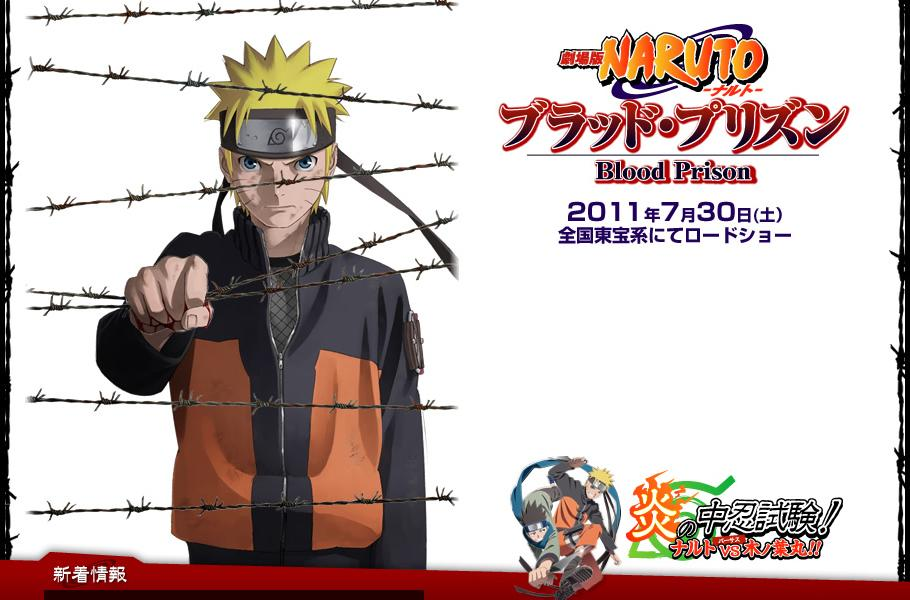 فلم Naruto Shippuden Movie 5 Blood Prison مترجم